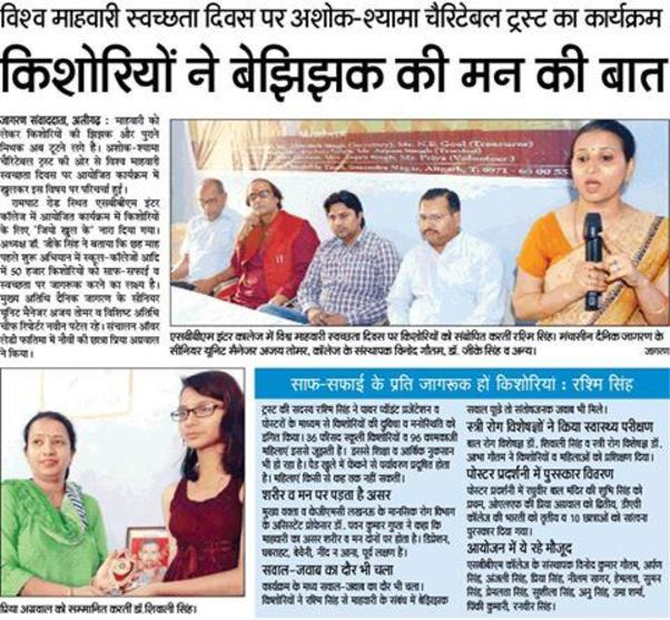 News Coverage on Celebrating World Menstrual Hygiene Day on 28th May