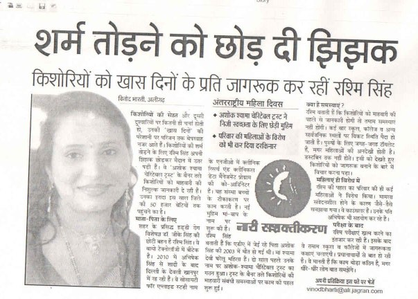 Our Trustee Rashmi Singh in Newspaper for raising the Issue in society