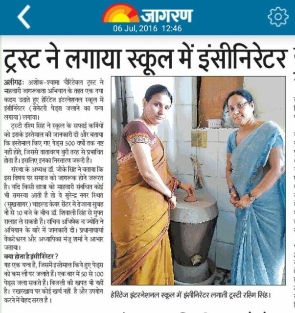 News coverage for Installing Incinerator in Schools in Aligarh