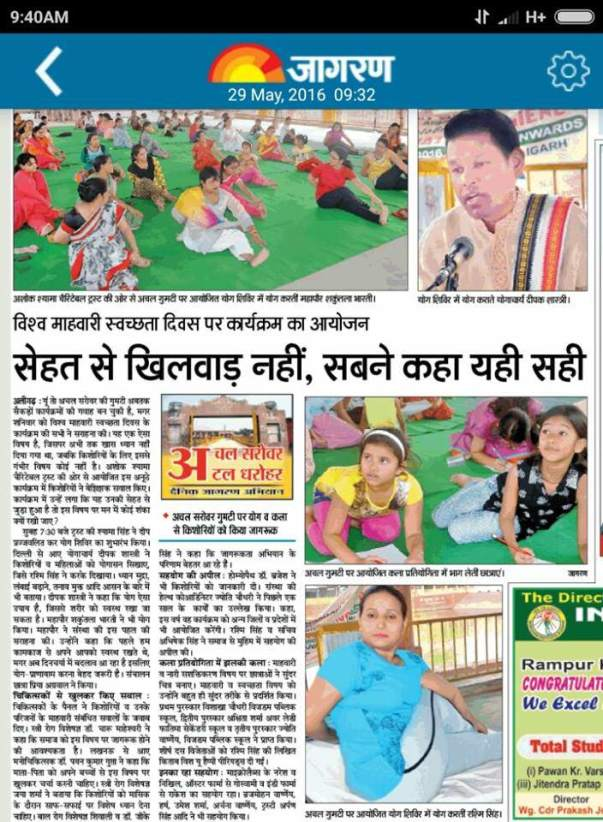 News coverage on Celebrating World Menstrual Hygiene Day in 2016