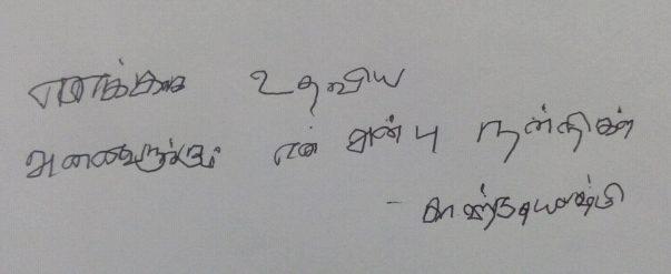 Handwritten Thanking Note by Hrudhaiyalakshmi