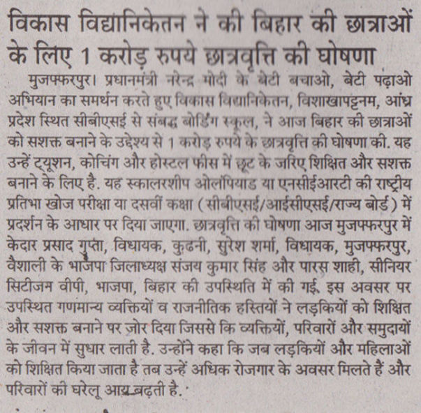 Coverage in Tarunmitra, May 2016