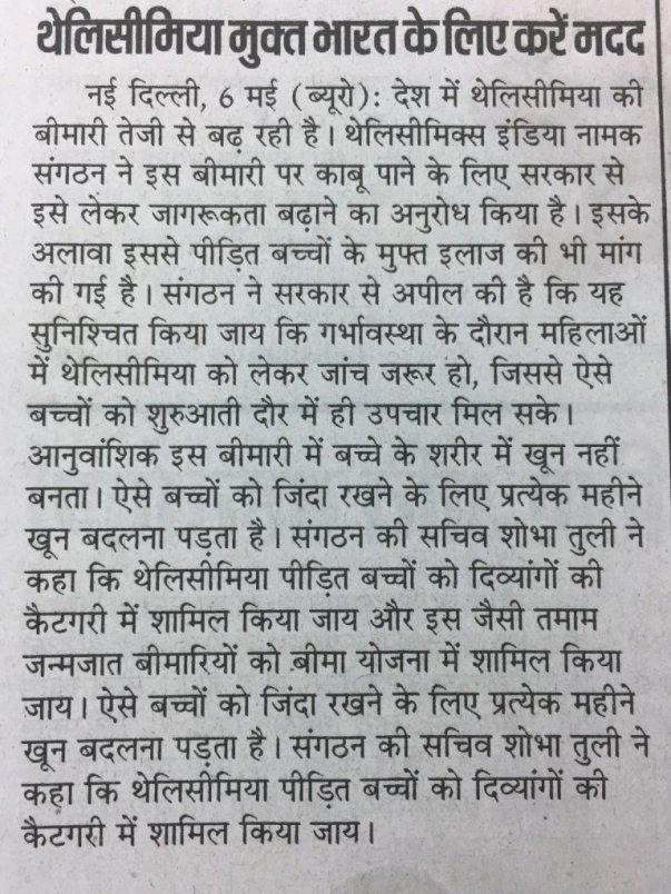 News Paper Clip 1