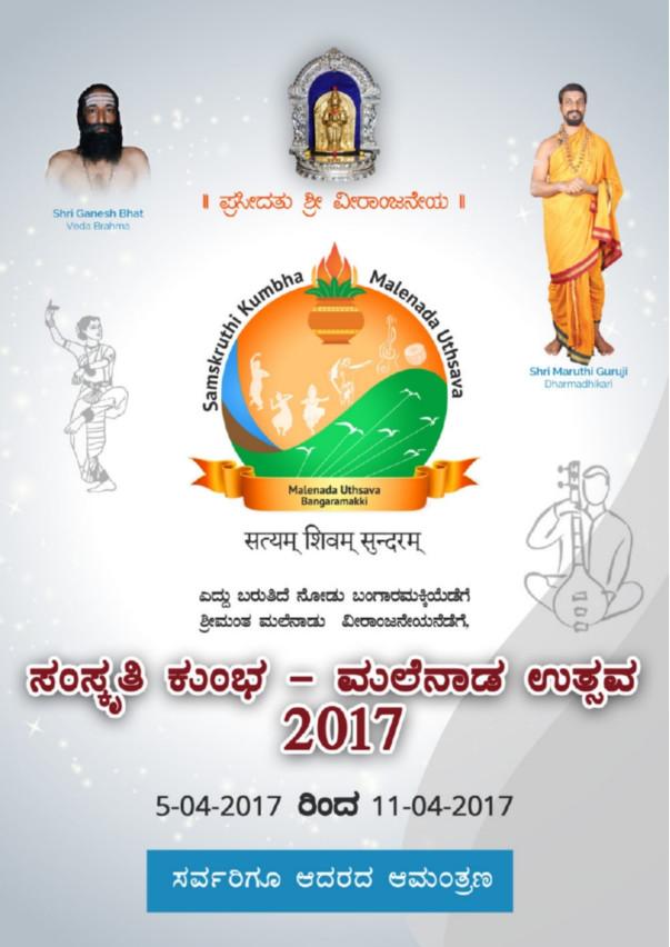 Samskruthi kumbha Malenada Uthsava 2017
