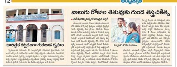 News about my 4 days baby heart surgery first time in Andhra Pradesh