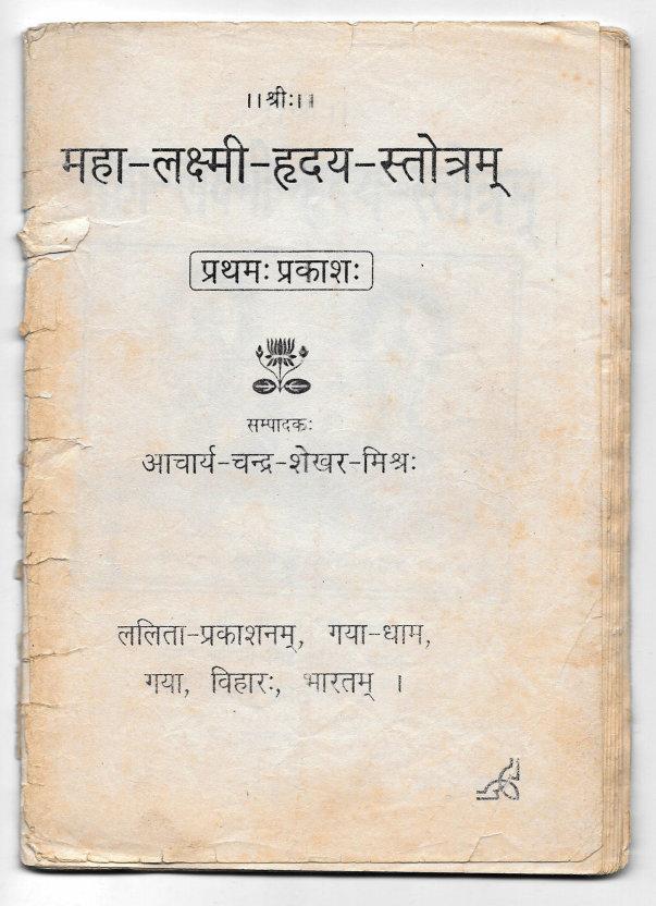 Sample publication by Lalita Prakashan, Gaya