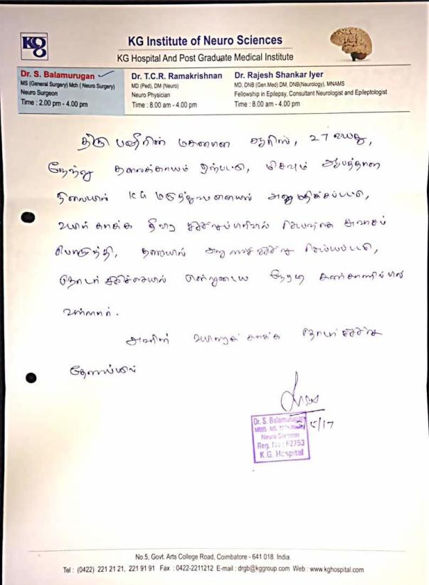 Doctors letter for current situation, written Tamil.