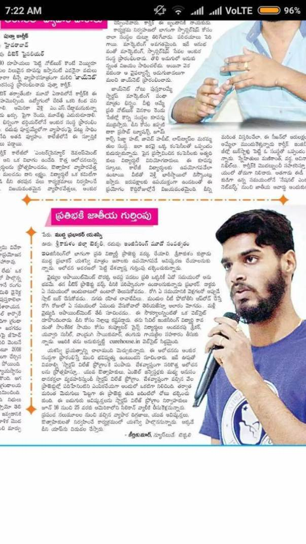 Article in Eenadu Eetharam newspaper on May 13th about Prabhakar