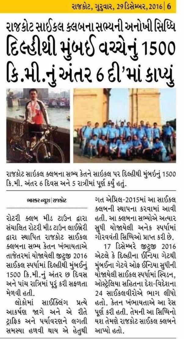 G2G 2016 coverage in Divya Bhaskar (Gujarat)