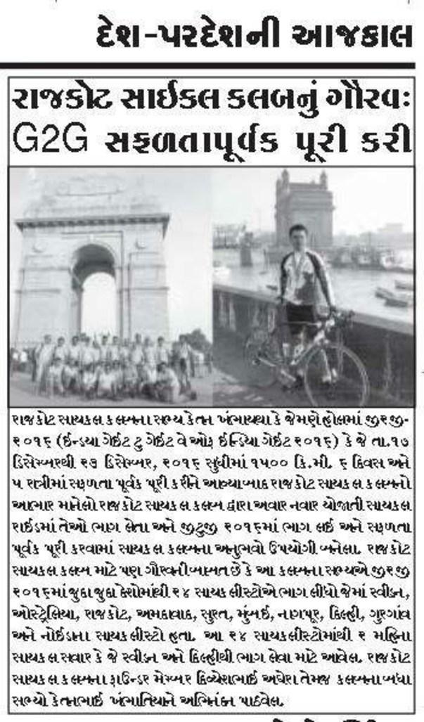 G2G 2016 coverage in Sandesh (Gujarat)