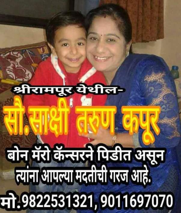 Plea for helping Sakshi