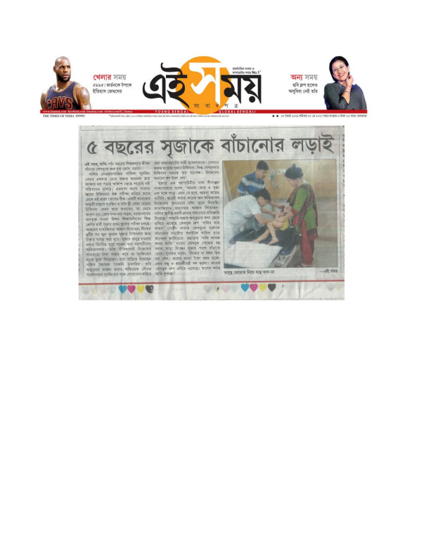 Srija Paper cutting Eisamay Paper 27-05-2017