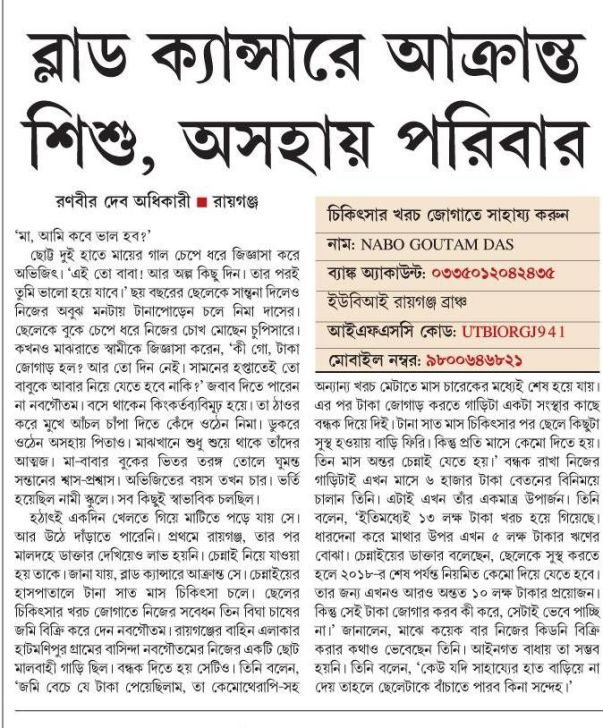 The news published local newspaper 'AI SOMOI'