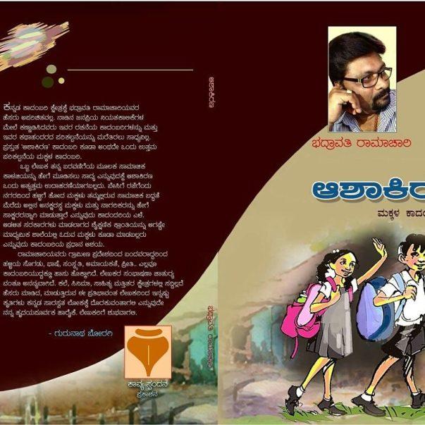 Asha - Kirana (Educate The Uneducates)