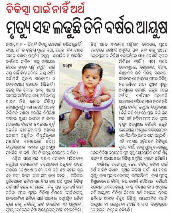 Samaj news paper (odisha)