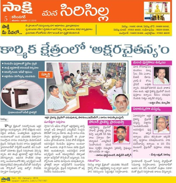 news in Sakshi