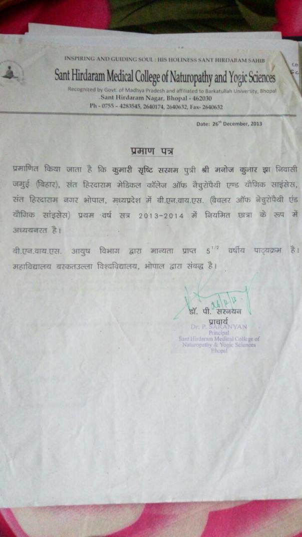 confirmation letter of admission in sant hirdaram college bhopal