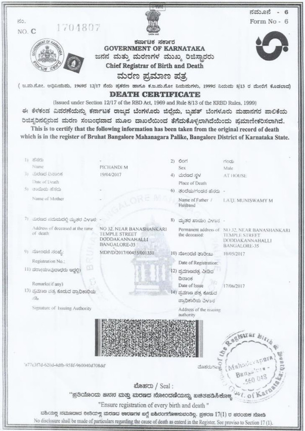 Death certificate of Pichandi