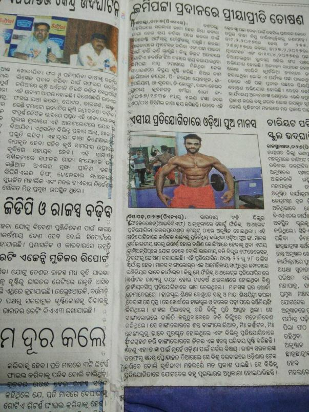 Odiya news paper published the news of my india selection