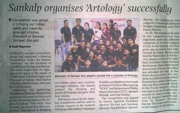 Sankalp Artology Fund raiser