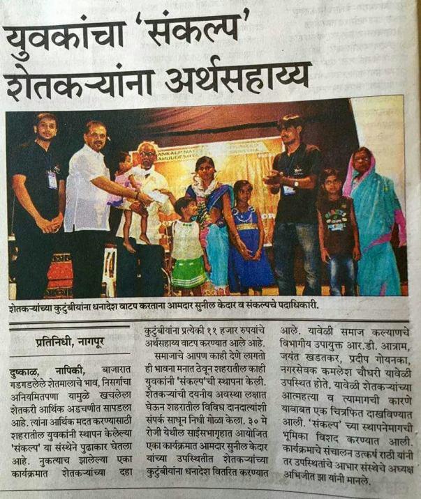 Prayaas event newspaper clipping