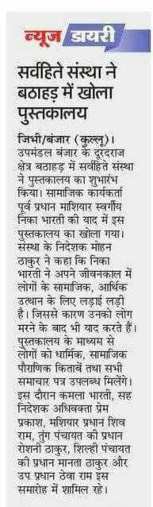 A mention of Sarvahitey's Library in the local newspaper of Himachal
