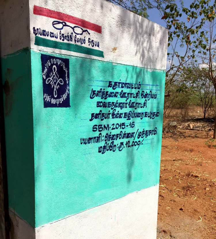The NBA scheme explained in Tamil in Kulithalai, a town in Trichy