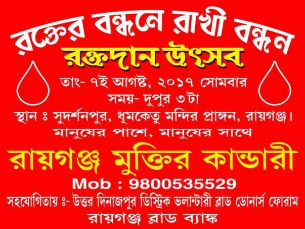 Help Arrange A Blood Donation Camp Milaap