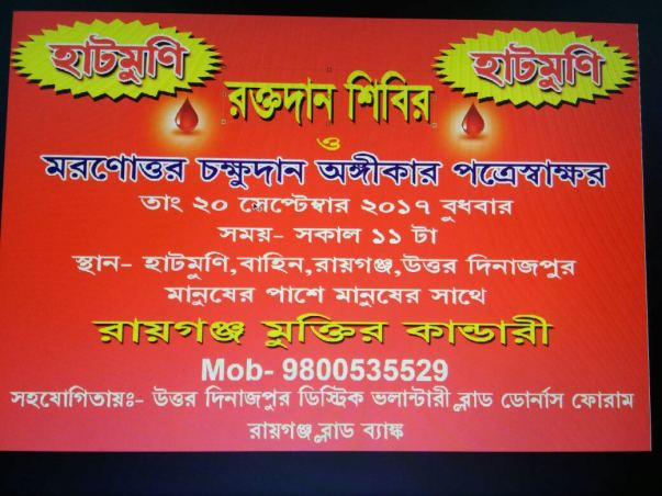 Help Arrange A Blood Donation Camp | Milaap