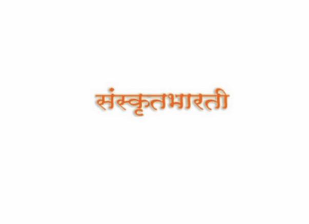 Samskrita Bharati - Samskrita Ninaadah