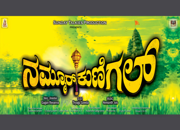 Project Nammoor Kunigal