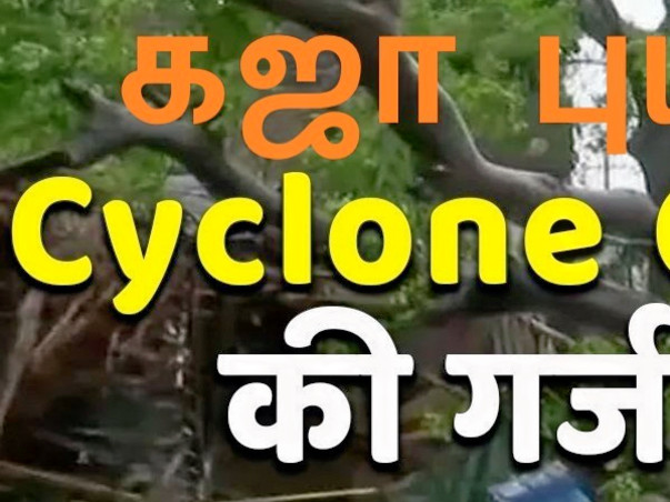 Fundraise for Gaja Cyclone & Disaster Relief