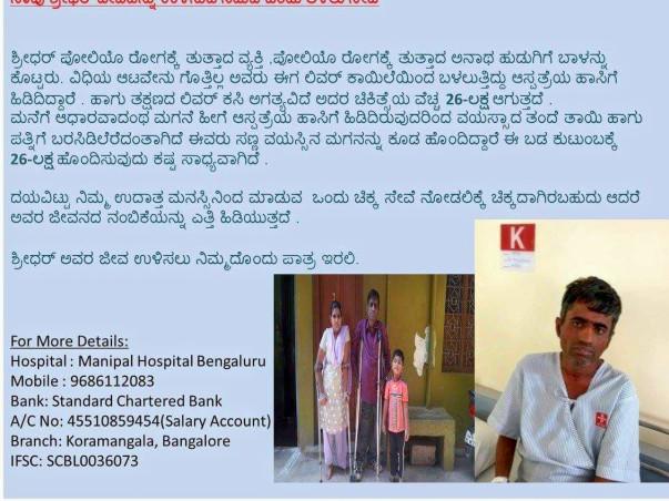 Help Sridhar for Liver Transplant
