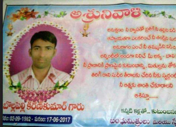 Helping Bollapally Kiran Kumar's Family