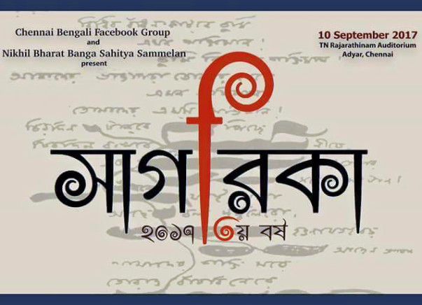 Sagarika - the cultural fest for chennai-bengali, by FB grp & NBBSS