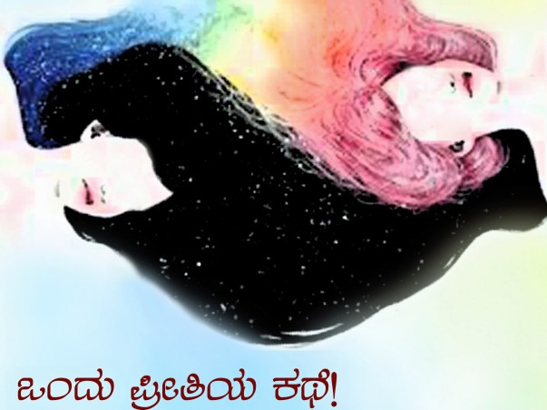 Ondu Preetiya Kathe - A Play Based on Lesbian Love Story