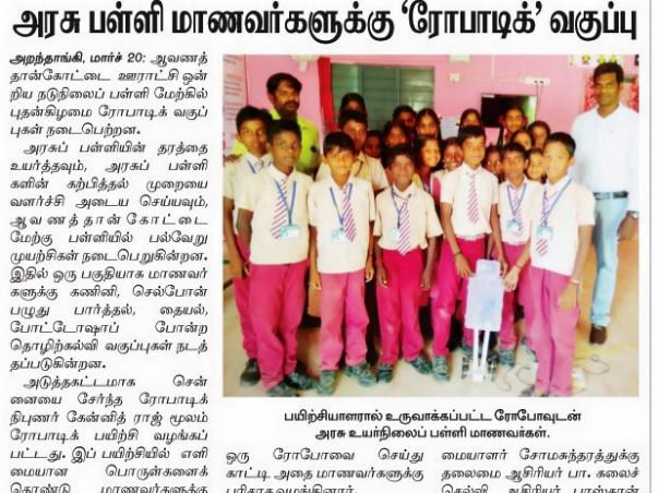 Support Village school students to learn ROBOTICS/IoT