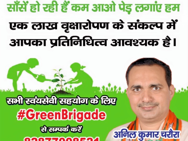 Green Brigade -  Help in planting 100000 Trees