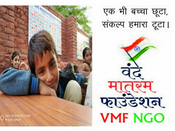 A Campaign to Educate Every Child of India