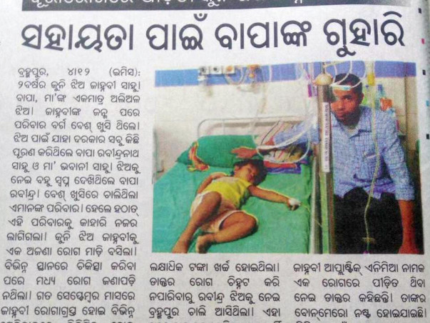 Help for Jahanbi's Father Rabindra Sahu To Save Her