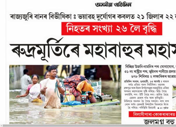 "Assam Flood Relief Campaign ""মই অসমীয়া"""