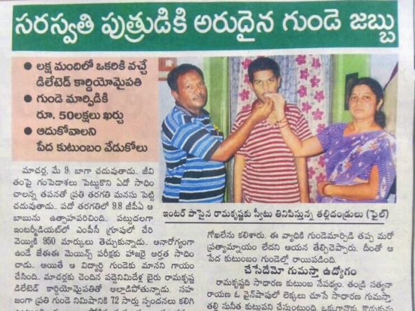 Heart Transplant for Ramakrishna