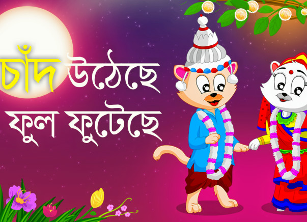 Help Prasenjit Produce Series of Educational Bengali Rhymes Video