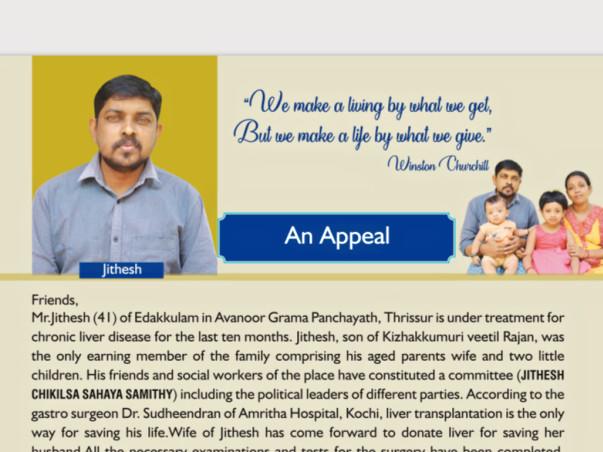 Help Jithesh Undergo A Liver Transplant