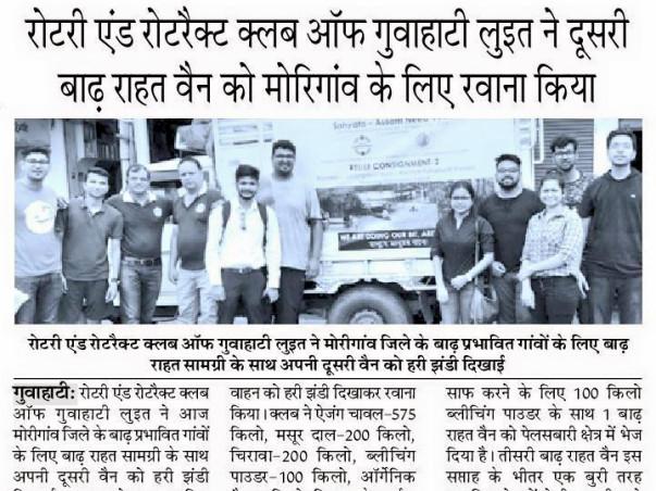 Sayhata - Assam Needs You ! An Initiative of Rotaract District 3240