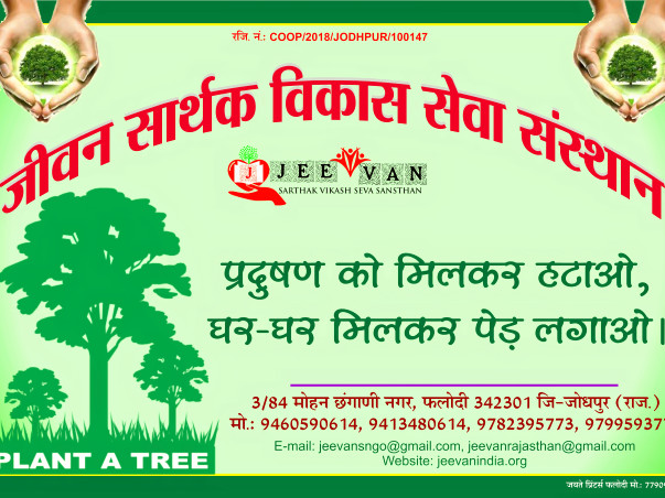 Adopt a Tree; Protect Environment & Earth