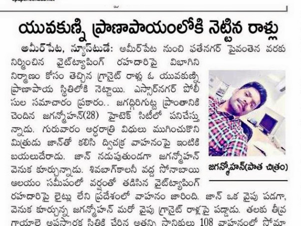 Help Jagan to Recover from Accident