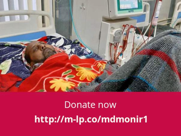 Help My Uncle Moniruddin Recover From Kidney Failure.