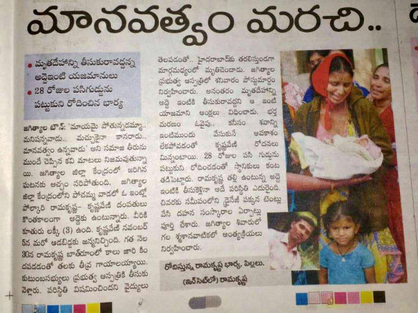 Help Ramakrishna's Family