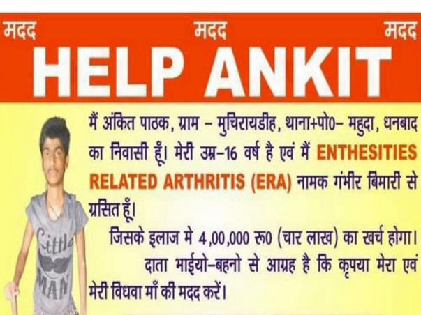 16 years old Ankit Pathak needs your help fight Enthesitis-related arthritis (ERA)